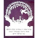 Al Netilat Yaddim